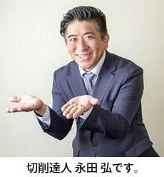 切削達人 永田 弘です。