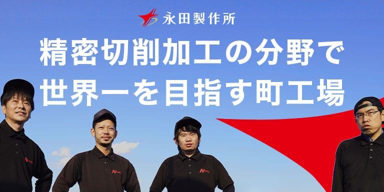 精密切削加工の分野で世界一を目指す町工場 永田製作所