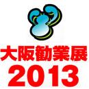 大阪勧業展2013