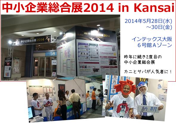 中小企業総合展2014 in Kansai