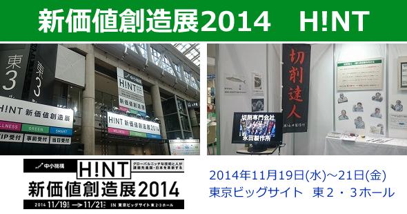 新価値創造展2014 H!NT