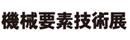 モノづくりフェア2016