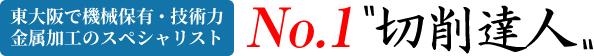 東大阪で機械保有・技術力金属加工のスペシャリスト No.1切削達人
