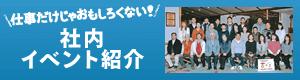 社内イベント紹介